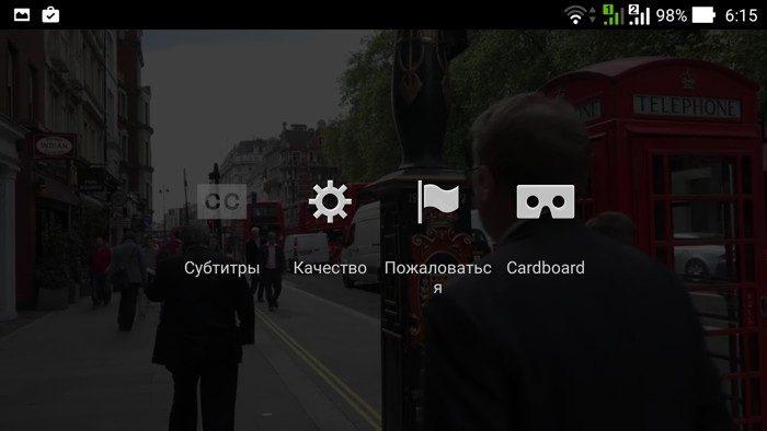 YouTube - с режимом CardBoard