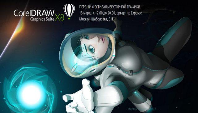 CorelDRAW GSX8 и фестиваль векторной графики