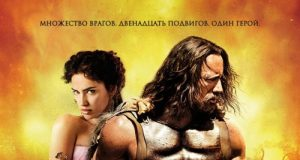 Геракл 3D (Hercules: The Legend Begins)