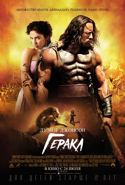 Геракл 3D (Hercules: The Legend Begins)