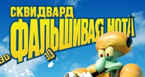 «Губка Боб в 3D» (The SpongeBob Movie: Sponge Out of Water): Сквидвард (Squidward) – Фальшивая Нота (Sour Note),
