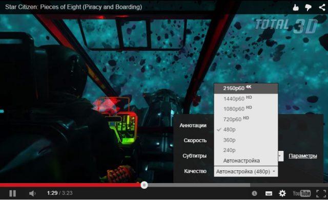 YouTube обкатывает Ultra-HD 4K видео с частотой 50/60fps