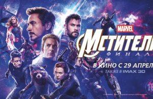 3D-фильм Marvel «Мстители: Финал»