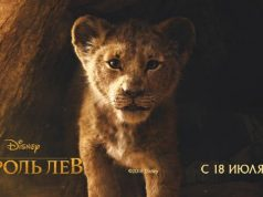 Король Лев (The Lion King) 3D 2019