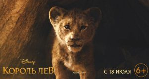 Король Лев (The Lion King) 3D 2019