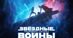 3D-фильм «Звёздные Войны: Скайуокер. Восход»